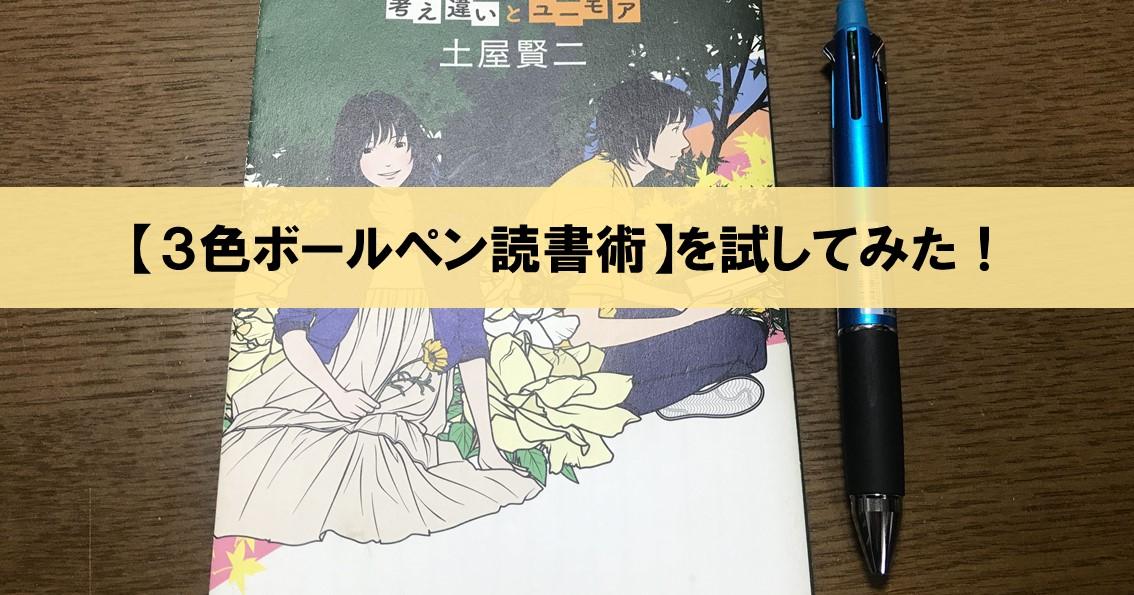3色ボールペン読書術_アイキャッチ画像