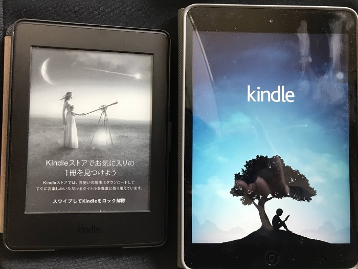 iPad mini2とkindle paperwhiteのkindleホーム画面