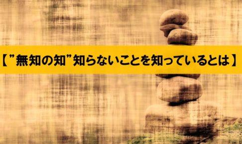 """【""""無知の知""""知らないことを知っているとは】「武器になる哲学」_アイキャッチ画像"""