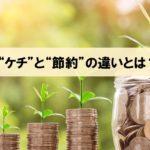 【ケチと節約の違いとは?】「世界一受けたいお金の授業」_アイキャッチ画像