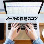 メール作成のコツ「仕事が速い人はどんなメールを書いているのか」_アイキャッチ画像