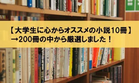 学生にオススメの小説10選_アイキャッチ画像