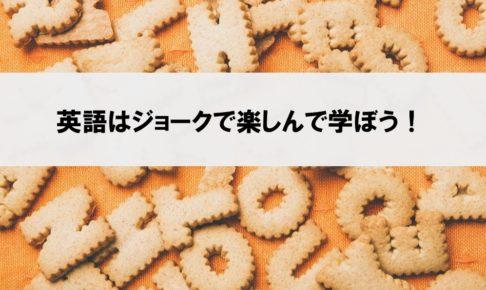 楽しく英語が身につくジョーク集_アイキャッチ画像