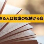 速読できる人は知識の呪縛から自由な人『遅読家のための読書術』_アイキャッチ画像