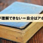 「古典が理解できないなら、自分をアホだと思いなさい!?」【古典の難しさについて】_アイキャッチ画像