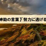 【島田紳助の言葉】「努力に逃げるな!」戦略を立てて最適な土俵で戦うべき理由_アイキャッチ画像