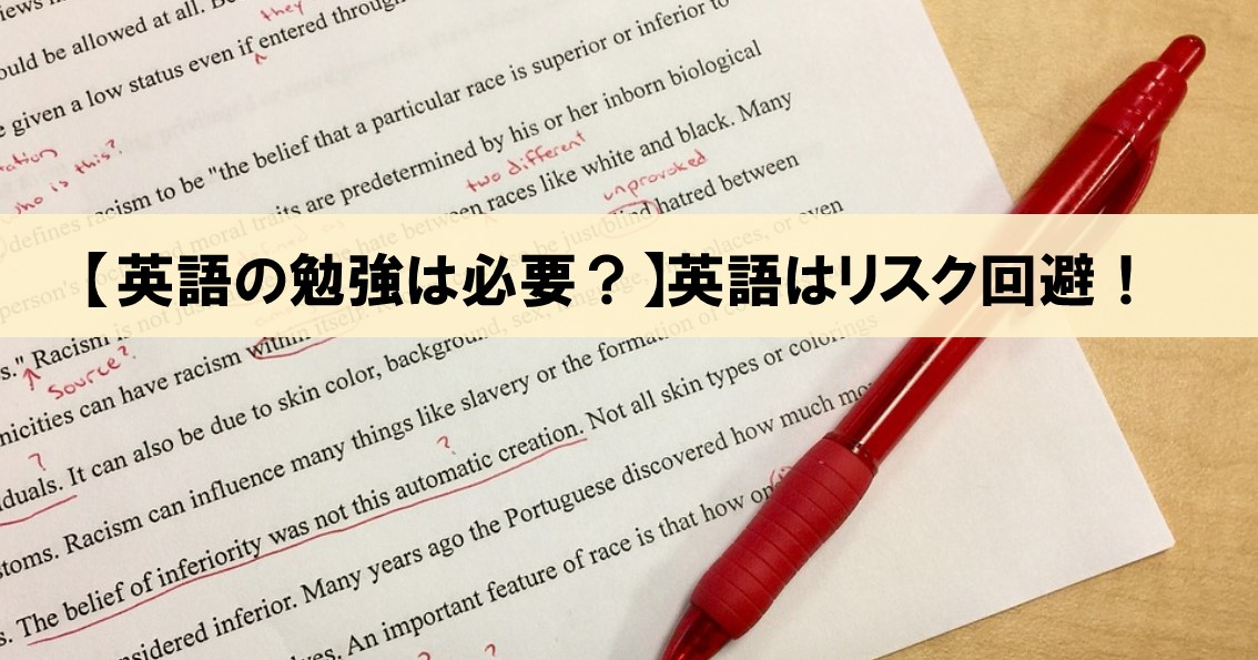 """【英語の勉強は必要か不要か?】英語ができると""""リスク回避""""ができる!_アイキャッチ画像"""