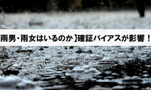 【雨男・雨女は本当にいるのか】答えはNO!「確証バイアス」が影響しているだけ!_アイキャッチ画像