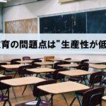 """学校教育の問題点は""""生産性が低い""""こと『自分の時間を取り戻そう』ちきりん著_アイキャッチ画像"""
