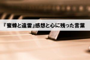 恩田陸『蜜蜂と遠雷』書評・感想と【心に残った言葉】のまとめ_アイキャッチ画像