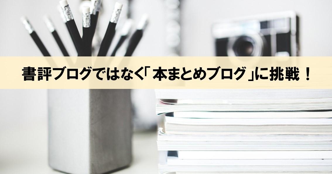 書評ブログではなく「本まとめブログ」に挑戦中!【結果はまだまだ・・・】_アイキャッチ画像