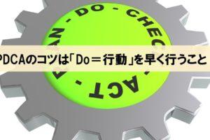 PDCAを回すコツは結局「Do=行動」をいち早く行うこと!『鬼速PDCA』より_アイキャッチ画像