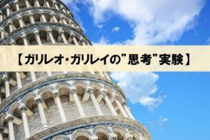 """【ガリレオ・ガリレイの""""思考""""実験】有名なピサの斜塔での実験は嘘!_アイキャッチ画像"""