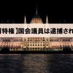 【不逮捕特権とは】国会議員は悪いことをしても逮捕されない!(例外あり)_アイキャッチ画像