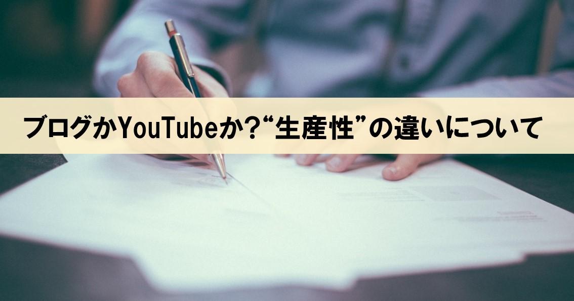 """【今の時代はブログよりYouTube?】ブログは""""生産性""""が高いというメリットがある!_アイキャッチ画像"""
