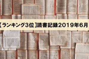 【今月読んだ本のランキング3位】「読書記録2019年6月度」_アイキャッチ画像