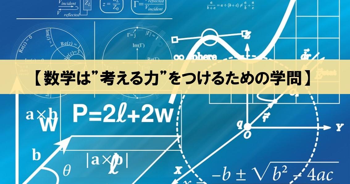 """【数学を勉強する意味は""""考える力""""をつけるため】『成功の五角形で勝利をつかめ!』より_アイキャッチ画像"""