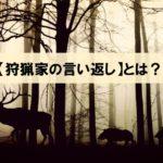 【狩猟家の言い返し】楽しみのために動物を殺生することはいけないことなのか?_アイキャッチ画像
