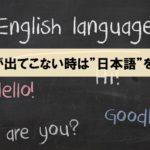 """【英語を話すコツ】英単語が出てこない時はその部分を""""日本語のまま""""発言しよう!_アイキャッチ画像"""