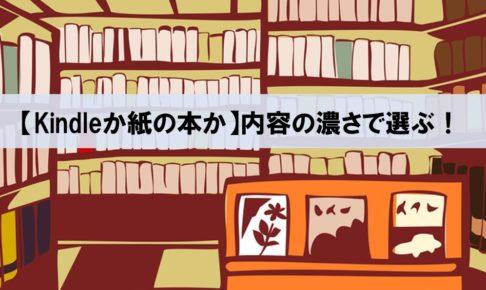 【電子書籍Kindleと紙の本の使い分け方】内容の濃さで選ぶのがオススメ!_アイキャッチ画像