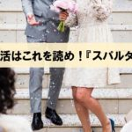 女性が本気で「婚活」するならこれを読め!水野敬也『スパルタ婚活塾』_アイキャッチ画像