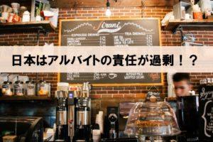 日本はアルバイトの責任が過剰!?「値段相応」の考え方も大切_アイキャッチ画像