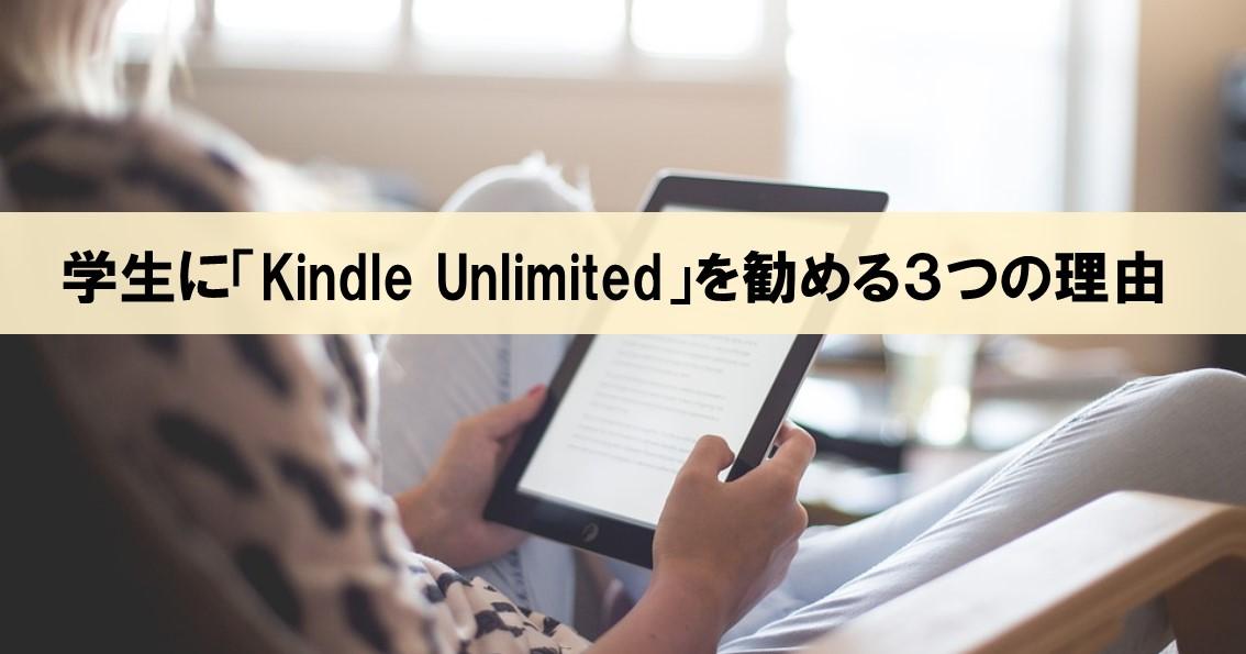 本が高くて買えない学生こそ「Kindle Unlimited」をおすすめする3つの理由_アイキャッチ画像