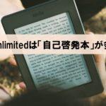 Kindle Unlimitedは意図的に「自己啓発本」のラインナップが多い!?_アイキャッチ画像