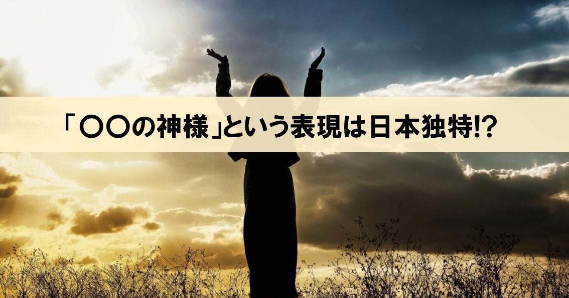 「〇〇の神様」という表現は海外では使わない!?「八百万の神」について_アイキャッチ画像