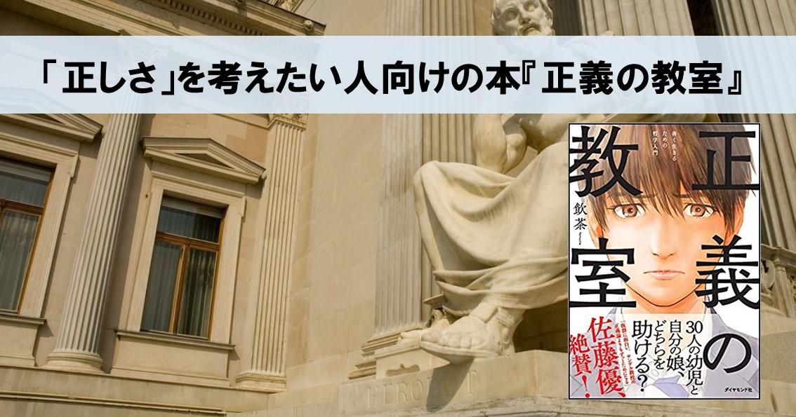 「正義・絶対的な正しさ」を考えたい人に超絶オススメの本『(飲茶著)正義の教室』_アイキャッチ画像