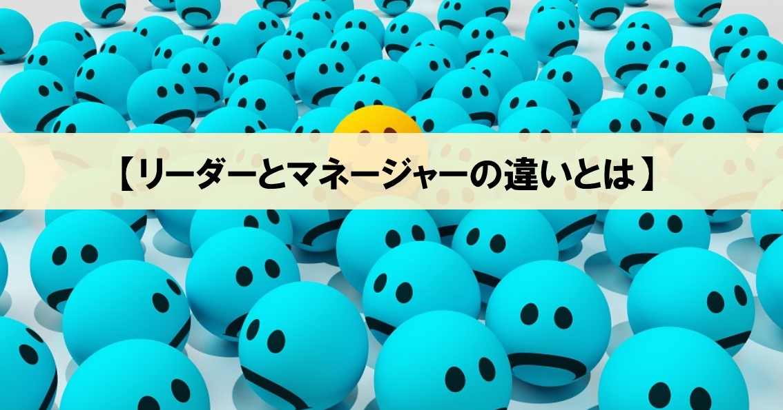 【リーダーとマネージャーの違いとは】マネージャーだけでは成功できない!_アイキャッチ画像