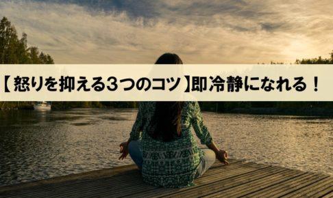 【怒りを抑える3つのコツ】実践すれば場所を選ばす即冷静になれる!_アイキャッチ画像