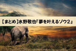 【感想・まとめ】水野敬也『夢を叶えるゾウ2』―成功する人間は不安を持っている_アイキャッチ画像