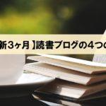 【毎日更新3ヶ月の継続経験から語る】読書ブログの4つのメリット_アイキャッチ画像