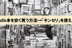 【Kindle本を安く買う方法】確実にKindleのセールを狙うなら「キンセリ」!_アイキャッチ画像