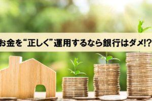 お金を正しく運用したいなら銀行には近づくな!『お金の増やし方を教えてください』より_アイキャッチ画像