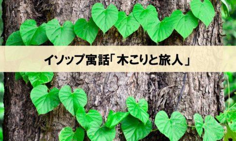 イソップ寓話「木こりと旅人」長期的な目線の重要性を知る話_アイキャッチ画像