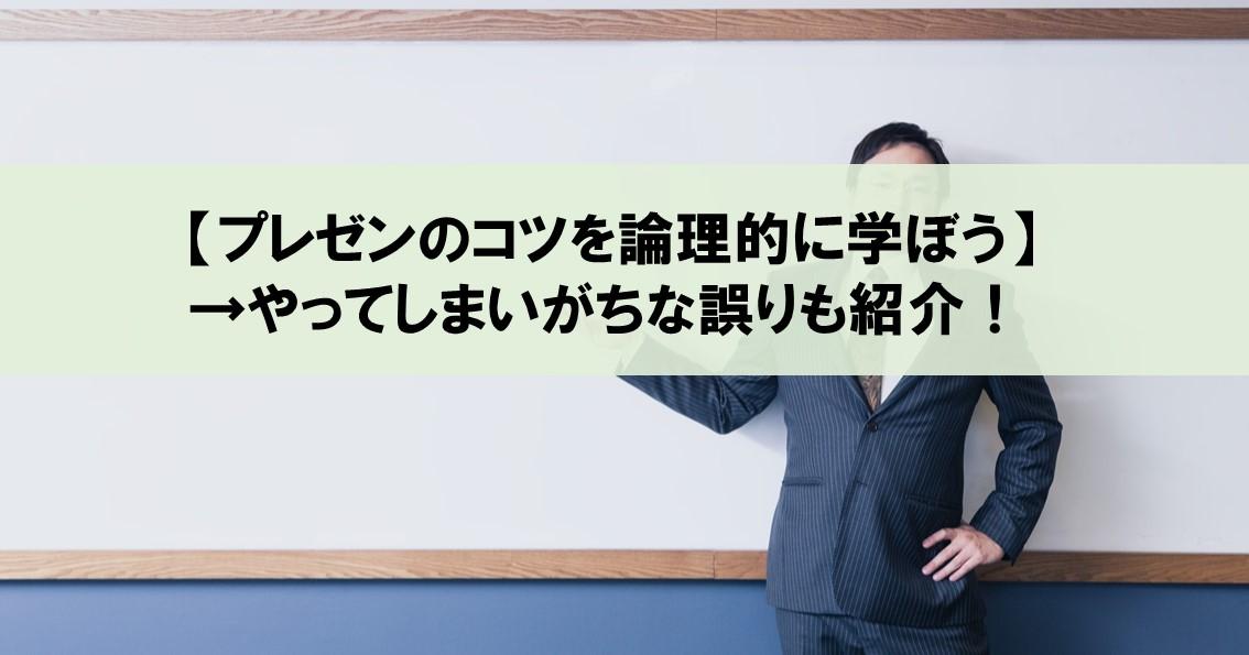 ロジカルシンキング_アイキャッチ画像
