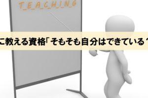 人にものを教える資格について「そもそも自分はそれをできているかどうか?」_アイキャッチ画像