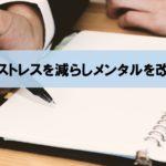 日記のすすめ_アイキャッチ画像