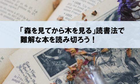 本を読む本_アイキャッチ画像