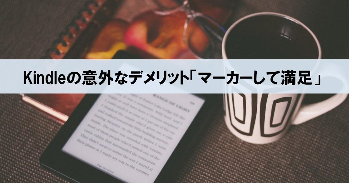 電子書籍リーダーKindleの意外なデメリット【マーカーして満足】_アイキャッチ画像