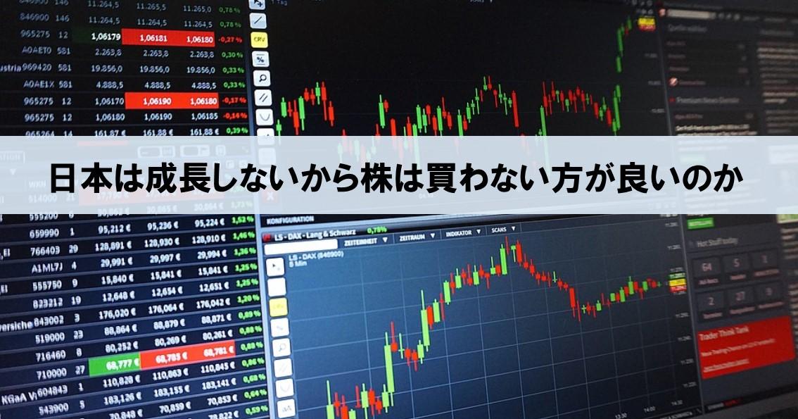 「日本は少子高齢化が進むから株は買わない方が良い」という意見は誤り!_アイキャッチ画像