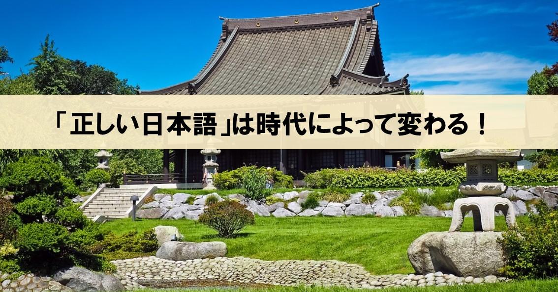 「正しい日本語」は時代によって変わるもの『社会派ちきりんの世界を歩いて考えよう!』より_アイキャッチ画像