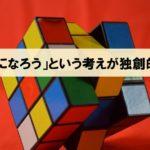「独創的な研究をする方法は?」という問いがすでに独創的ではない【小坂井敏晶さんの考えを紹介】_アイキャッチ画像