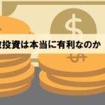 【分散投資は本当に有利なのか!?】「競馬で100円ずつ賭け続けること」に似ている_アイキャッチ画像