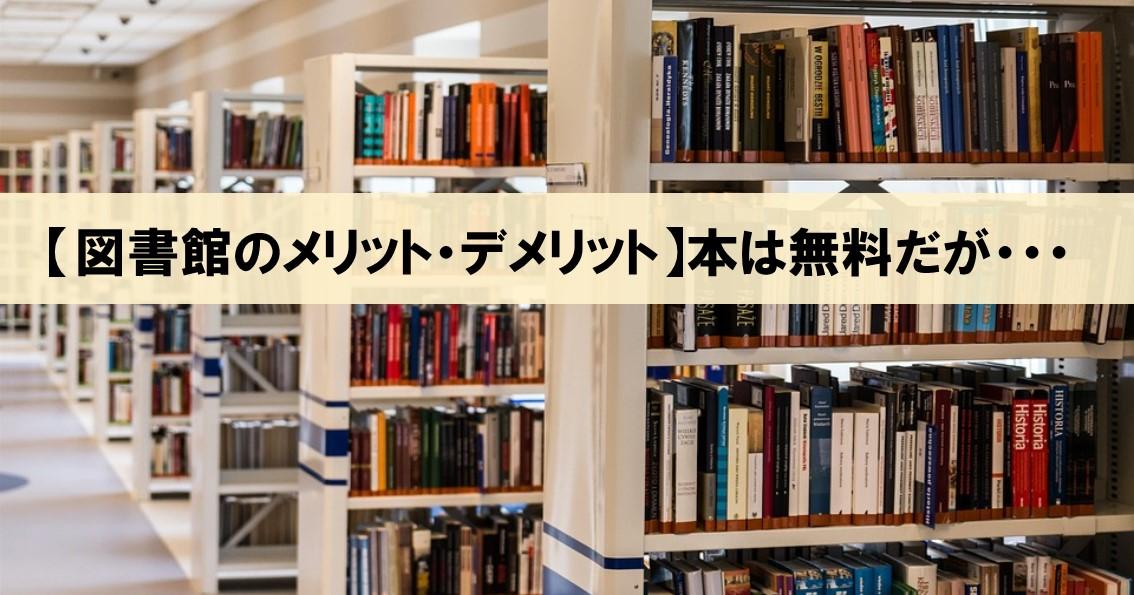 【図書館のメリット・デメリット】本は無料で借りられるが・・・_アイキャッチ画像