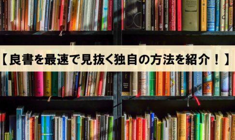 【良書を最速で見抜く方法】本屋で時間を取られすぎないために_アイキャッチ画像