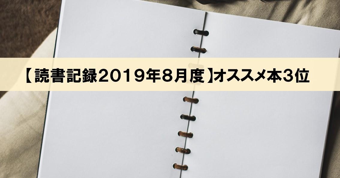 【読書記録2019年8月度】オススメ本を3位まで紹介!_アイキャッチ画像
