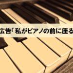 ジョン・ケープルズの伝説のキャッチコピー「私がピアノの前に座ると・・・」_アイキャッチ画像